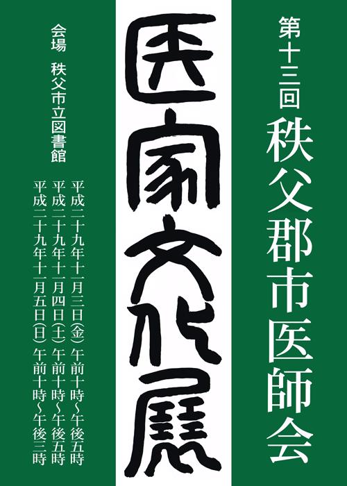 第13回 医家文化展への御案内【平成29年11月3~5日】